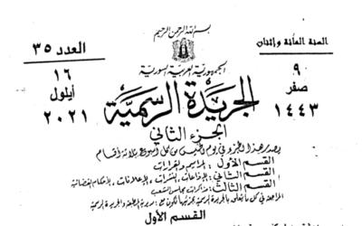 La gazette syrienne